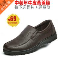 秋季中年男士休闲皮鞋真皮低帮鞋中老年男鞋牛皮爸爸鞋单鞋老人鞋