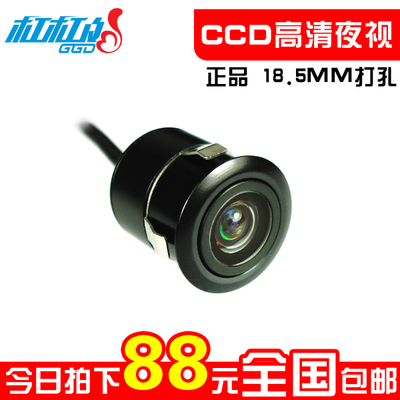 Leverage ultra high-definition night vision CCD 18.5MM / 22.5MM inline punching reversing car camera, as the image