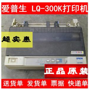 爱普生LQ-300K_300K+ _300K+2 票据 快递单 发货单多联针式打印机