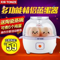 天际DZG-W406Q多功能煮蛋器 蒸蛋器自动断电 煮蛋机蒸蛋机正品