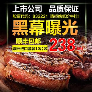【牛仔城】澳洲家庭牛排套餐团购10片牛肉1500g 新鲜原切沙朗西冷