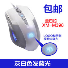 New au XM - M398 mamba wired mouse game mouse USB laptop desktop computer mouse