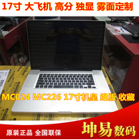 Apple/苹果 MacBook Pro MC024CH/A MD311 MC725 高分 独显 17寸