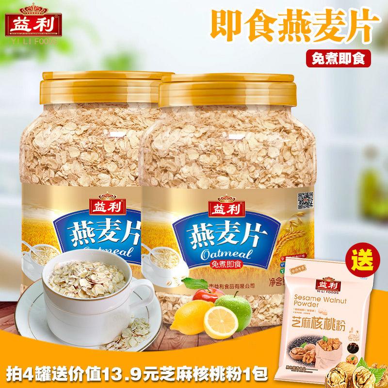 燕麦片 即食冲饮营养早餐无加糖谷物纯原味燕麦片1000g*2罐
