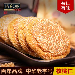 荣欣堂核桃仁太谷饼1680g山西特产小吃面包手撕传统美食零食糕点