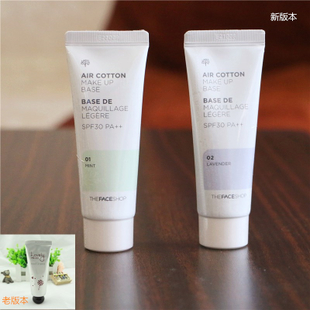 菲诗小铺 植物隔离霜新版lovely ME:EX AIR Cotton make up base