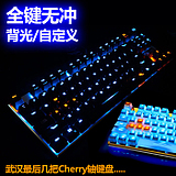 Total excellent mechanic alloy Version 87 mechanical keyboard backlit gaming no red cherry green cherry black shaft axis