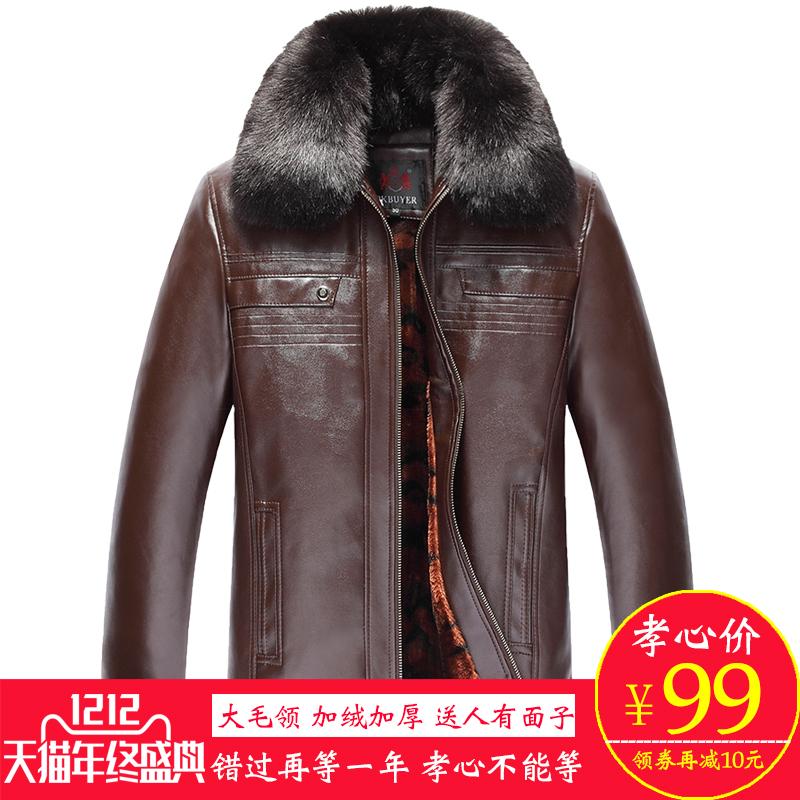 爸爸冬装 中老年皮衣男士毛领PU皮夹克中年加绒加厚保暖外套男款