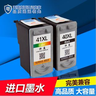 适用佳能PG40墨盒佳能CL41 mx308 IP1200 IP1600打印机IP1180