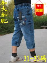 New paragraph thin han edition cuhk boy increased fertilizer cowboy 7 minutes of pants in the 63 # 5 minutes of pants fat kid breeches