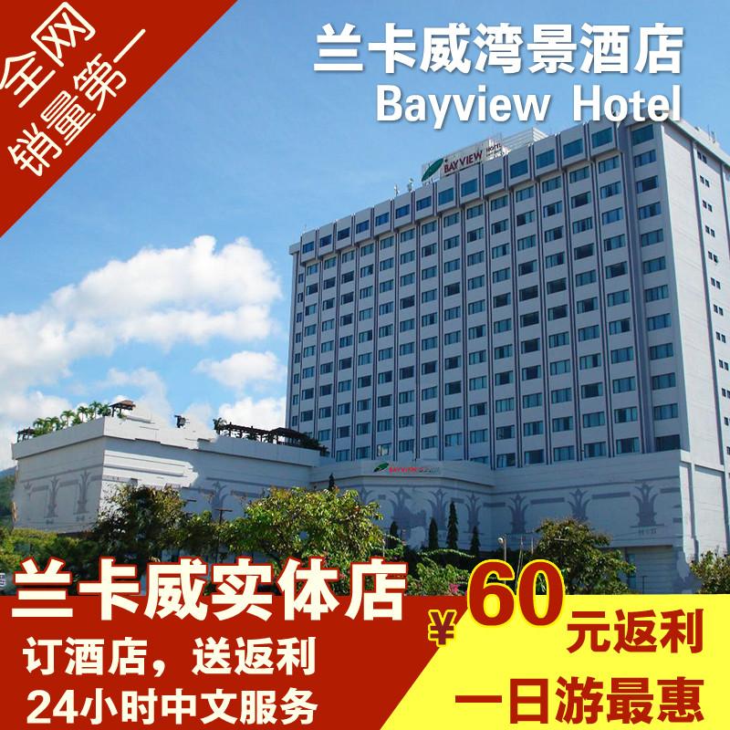 促销兰卡威假期酒店预定Bayview Hotel瓜镇四星湾景酒店1间夜
