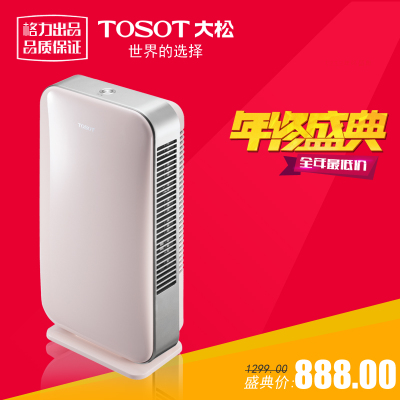 TOSOT large pine KJFD70A mini air purifier home in addition to formaldehyde produced pm2.5 Gree