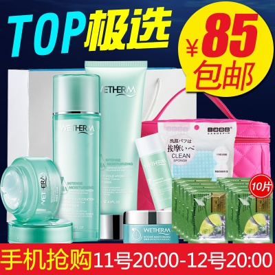 water replenishment whitening package Elf Oil Control Facial Moisturizing skin pores makeup kit