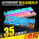 The SF Total excellent mechanic alloy edition mechanical keyboard no red rainbow backlit black shaft /green axis 87