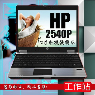 Used HP laptop 12-inch ultra-thin 99 new 2540P i5 i7 second 8440p 8540w 2740p