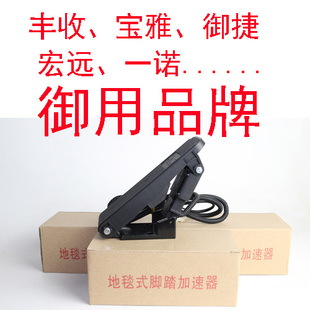 电动三轮车四轮车脚踏油门电动摩托车改装脚踏加速器直接替换转把