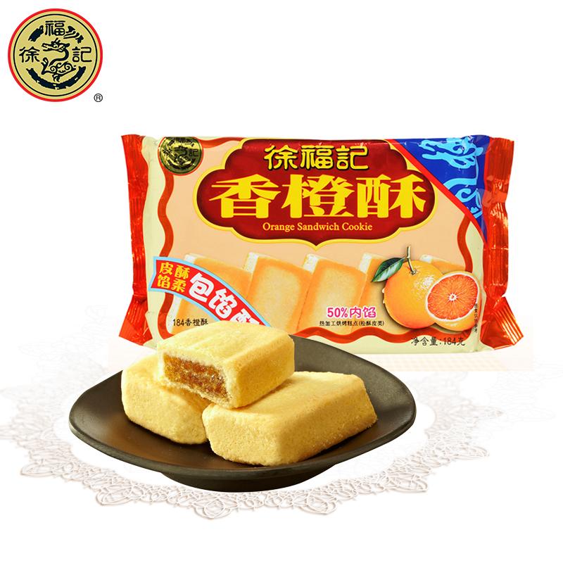 徐福记正宗台湾香橙酥好吃的办公室零食特产小吃糕点点心 184g