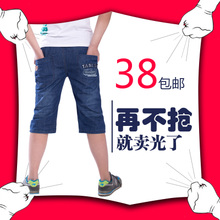 Fat panty Xia Chao thin boy's pants 10-14-15 - year - old boy summer wear jeans children thin 7 minutes of pants in the summer