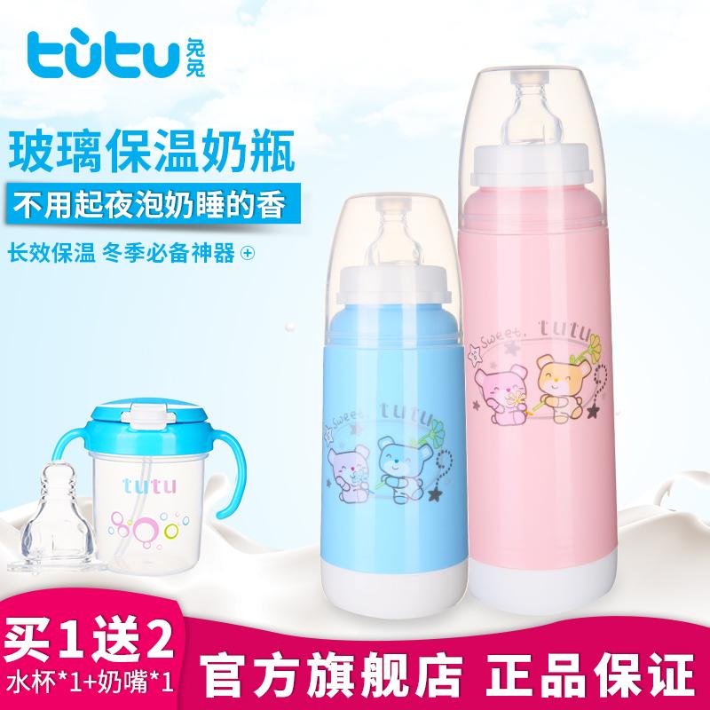 兔兔TUTU标准口径双层真空玻璃保温奶瓶婴儿保温瓶宝宝奶瓶