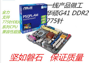Rock solid! Authentic! ASUS G41 P5QPL-AM 775-pin DDR2 G31 G41M-ES2L
