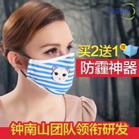 呼研所防雾霾防尘PM2.5口罩时尚可爱女士成人秋冬透气防风防甲醛