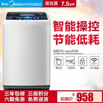 Midea/美的 MB75-eco11W 7.5公斤智能云波轮全自动洗衣机大容量