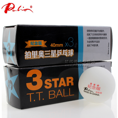 GenuinePalio Samsung ball table tennis ball seamless seamless seamless plastic tennis ball Commemorative Edition