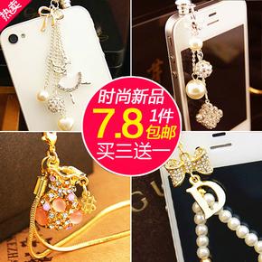 苹果iphone4/4S/5三星小米通用手机吊坠防尘塞可爱水钻防尘塞