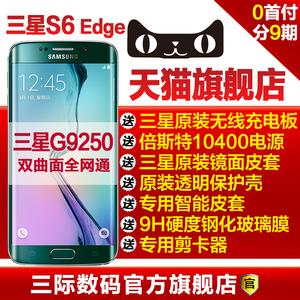 [分12期免息+送豪礼]Samsung/三星 GALAXY S6 Edge SM-G9250手机+