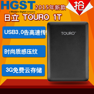 Special shipping authentic Hitachi / HGST TOURO 1T 2.5-inch USB3.0 HDD