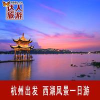 杭州西湖一日游 杭州出发杭州一日游 杭州西湖旅游团1日游 专车接