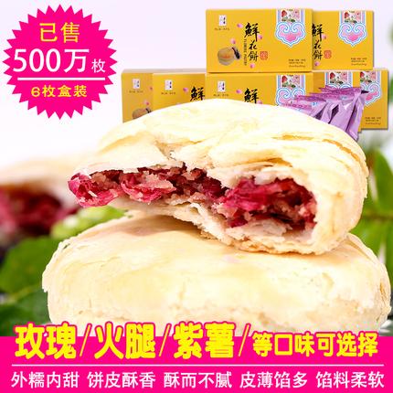 才者经典玫瑰花云腿火腿紫薯现烤鲜花饼糕点心云南特产零食300克