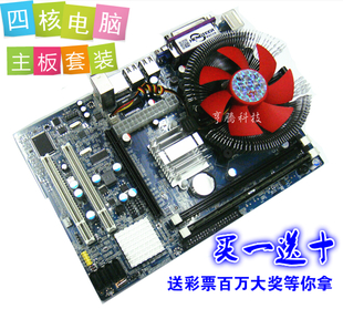 Quad-Core Quad-core package G41 motherboard motherboard + cpu+2G + integrated 1G video memory buy-one-get ten