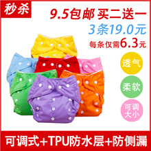 Qianquhui adjustable baby diaper pants Wash cloth diapers Baby diapers urine BuDou buy 2 get 1