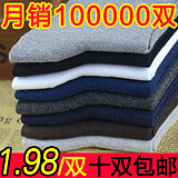 Men fall in autumn and winter thick cotton socks men's cotton socks male deodorant in tube factory wholesale shipping recreational sports