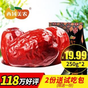【西域美农一等红枣500g】新疆干果和田大枣骏枣玉枣可夹核桃仁吃