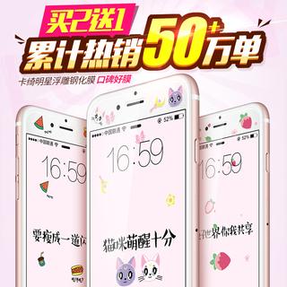 卡绮 iphone6钢化玻璃膜浮雕苹果6s手机彩膜plus卡通防爆高清贴膜