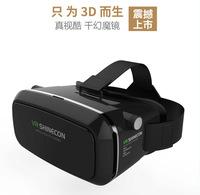千幻魔镜升级版 虚拟现实3d眼镜游戏VR头盔暴风手机头戴式魔镜4代