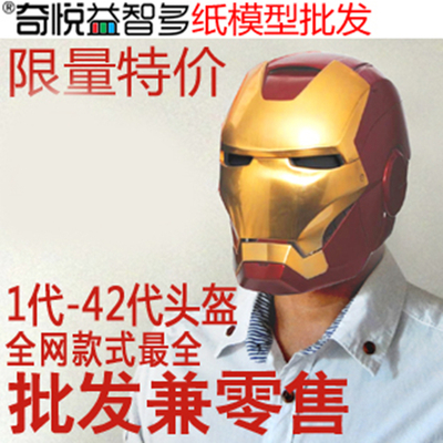 Special 3D paper model diy handmade Iron Man helmet visor 1: 1 wearable head armor gift cosplay