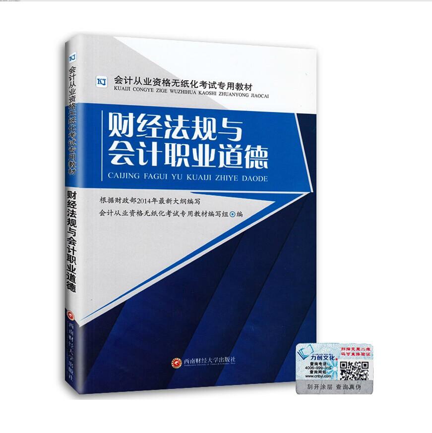 XI фискальной 2014 последний квалификационный экзамен учета учебных материалов для финансовых положений и учет профессиональной этики