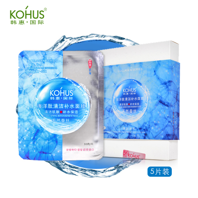 Hanhui Guo occasion ocean water peptide silk mask deep cleansing moisturizing genuine authentic special