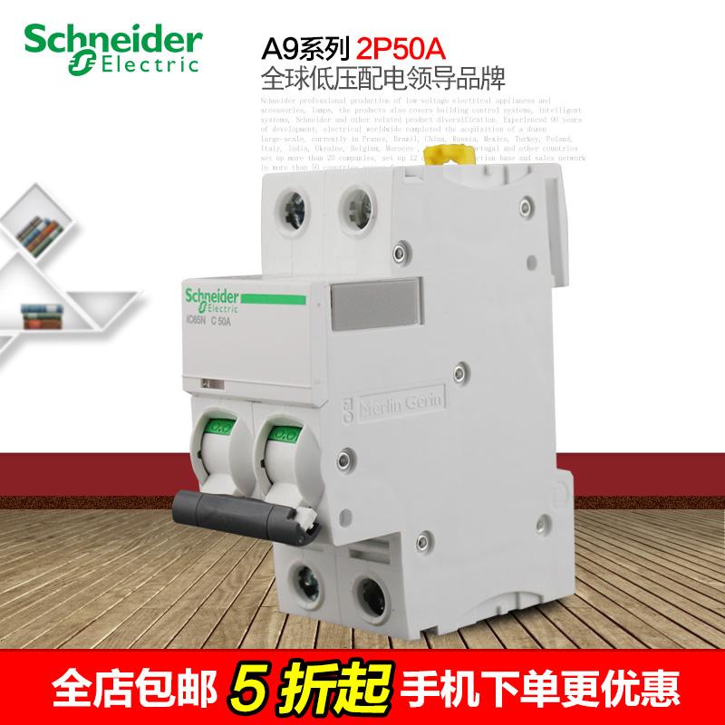 新品 施耐德 空气开关断路器第五代 断路器Acti9 IC65N 2P50A空开