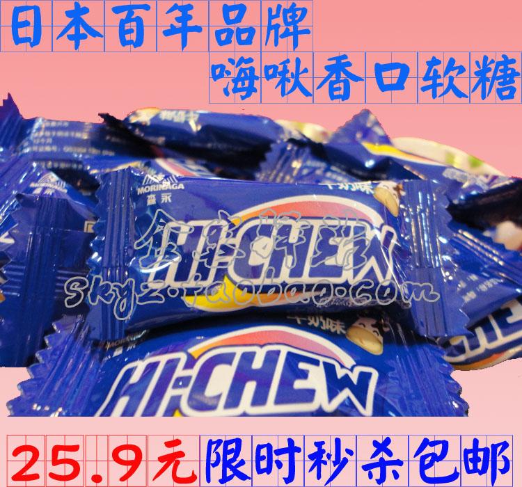 日本百年品牌 森永HI-CHEW嗨啾香口软糖牛奶味500g散装果味糖果