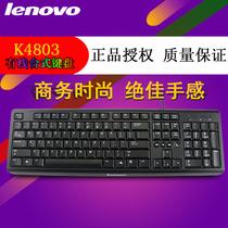 联想键盘 防水游戏USB有线台式笔记本电脑轻薄键盘 带功能键包邮