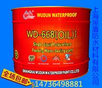 上海屋盾升级版油性注浆料 堵漏剂 止水 油溶性堵漏剂 灌浆料包邮