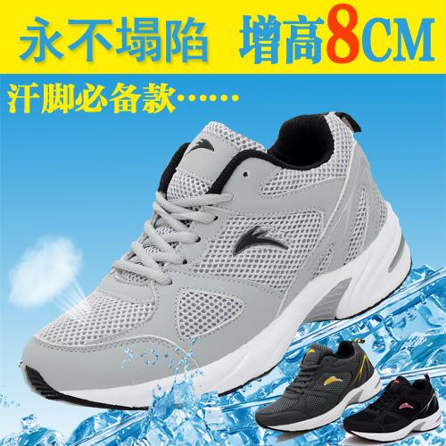 夏季网面增高鞋男式运动内增高鞋男士男鞋日常隐形增高8厘米9CM