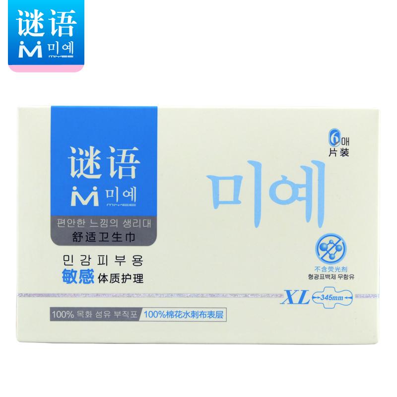 无荧光剂谜语夜用卫生巾敏感护理345mm6片纯绵加长防过敏人气正品