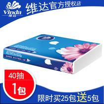 维达纸巾40抽软包抽纸 手帕纸巾抽纸 抽取式面巾纸卫生纸巾