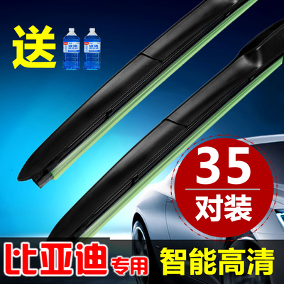 BYD F3R wiper wiper blades BYD F0 speed sharp Qin G3R L3 S6 F6 G6 M6 no glue strip