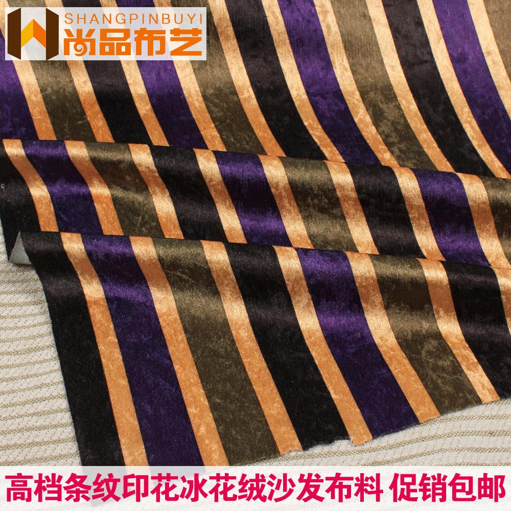 高檔條紋印花冰花絨沙發面料坐墊靠墊抱枕沙發套布料裝飾絨布圖片